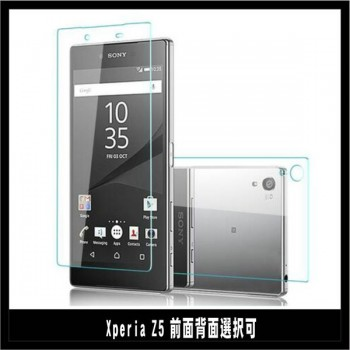 Sony Xperia Z5 Compact SO-02H 強化ガラスフィルム 前面&背面選択可