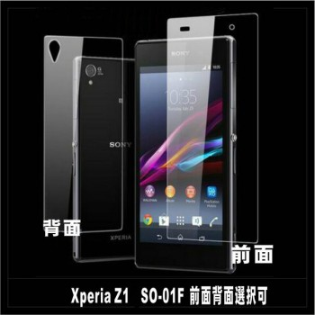 Sony Xperia z1 SO-01F/SOL23 強化ガラスフィルム 【前面&背面選択可】